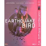 驚弓之鳥 Earthquake Bird...